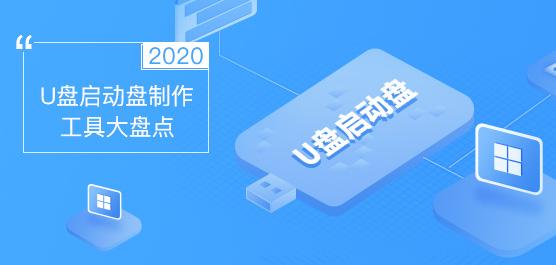 好用的U盘启动盘制作工具有哪些?2020U盘启动盘制作工具大盘点