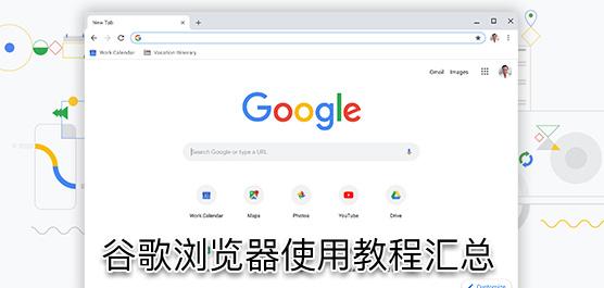 谷歌浏览器怎么用?谷歌浏览器使用教程汇总