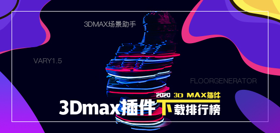 3Dmax插件下載排行榜