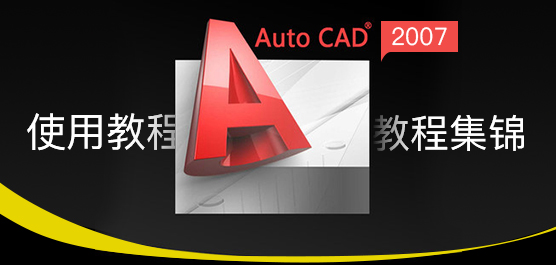 AutoCAD2007怎么用?AutoCAD 2007