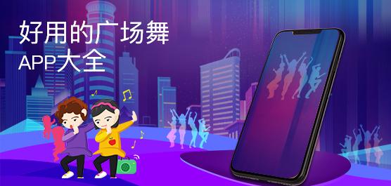 广场舞app哪个好用