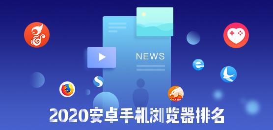 2020安卓手机浏览器排名