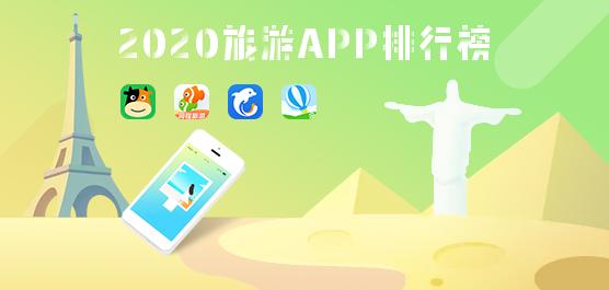 2020旅游App排行榜