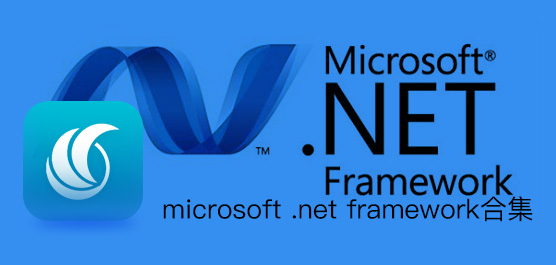 .net framework有哪些?各版本microsoft .net framework合集