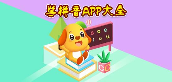 拼音app有哪些