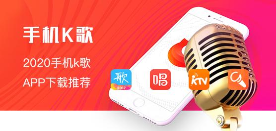 苹果手机K歌软件哪个好