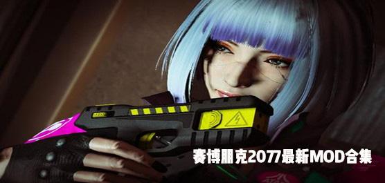 赛博朋克2077最新MOD合集 赛博朋克2077MOD下载安装