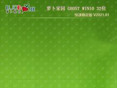 蘿卜家園 GHOST WIN10 32位快速穩定版 V2021.01