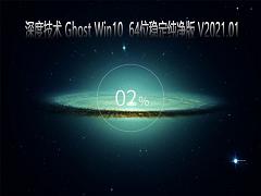 深度技术 GHOST Windows10 64位系统稳定纯净版 V2021.01