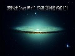 深度技術 GHOST Windows10 32位系統穩定純凈版 V2021.01