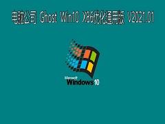 電腦公司 GHOST Windows10 32位系統優化通用版 V2021.01