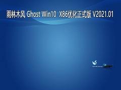 雨林木風 GHOST Windows10 32位系統優化正式版 V2021.01