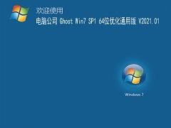 电脑公司 GHOST Windows7 64位系统优化通用版 V2021.01