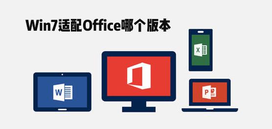 Win7适配Office哪个版本