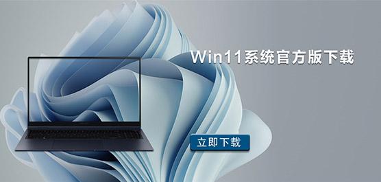 全新Windows11正式版下载