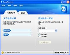 TeamViewer 7.0.12541 多国语言绿色免费版