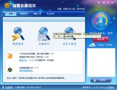 瑞星杀毒软件 2011 23.00.53.14 永久免费版