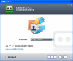 AI Roboform Pro V7.7.3 多国语言特别版