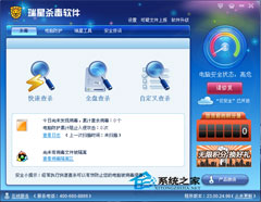 瑞星杀毒软件 2011 23.00.54.14 永久免费版