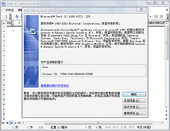 Microsoft Office 2003 SP3 四合一简体中文版(2012.8更新)