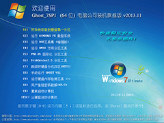 电脑公司 GHOST WIN7 SP1 x64 装机旗舰版 V2013.11