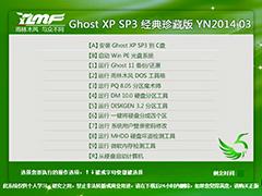 雨林木风 GHOST XP SP3 经典珍藏版 YN2014.03