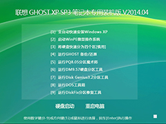 lenovo 聯想 GHOST XP SP3 筆記本專用裝機版 V2014.04