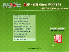 萝卜家园 GHOST WIN7 SP1 端午节装机版  V2014.06(64位)