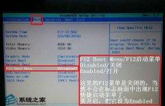 宏基笔记本电脑U盘启动设置教程