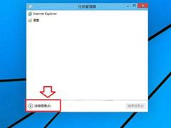 Win10任务管理器无法完全显示怎么办?