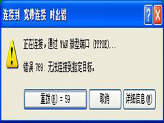 WinXP宽带连接提示错误769的解决方法