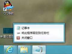 Win8禁止任务栏显示最近打开项目的操作方法