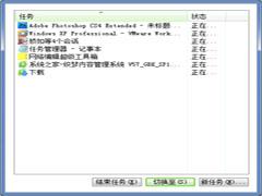 Win7任务管理器显示不全怎么解决?