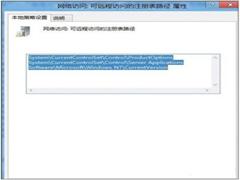 Win8如何设置禁止远程修改注册表
