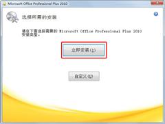 如何激活office2010?Office 2010安装及激活教程