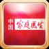 中国家庭医生 v1.1.4
