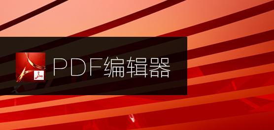 PDF编辑器哪个好用?PDF编辑器下载大全