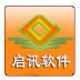 啟訊服裝銷售管理系統 V4.5