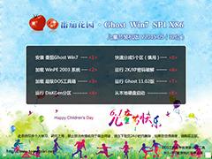 番茄花园 GHOST WIN7 SP1 X86 儿童节装机版 V2015.05(32位)