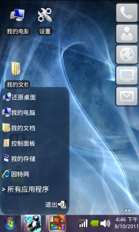 Win7桌面 v2.2.4.9