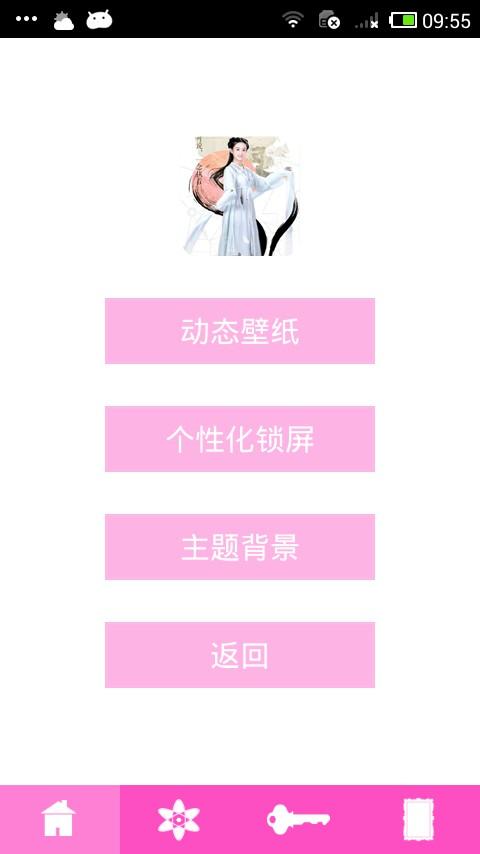 赵丽颖花千骨壁纸 v2015.07.20