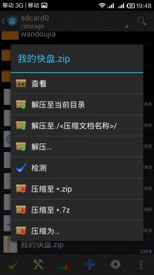 解压精灵 v0.7.1
