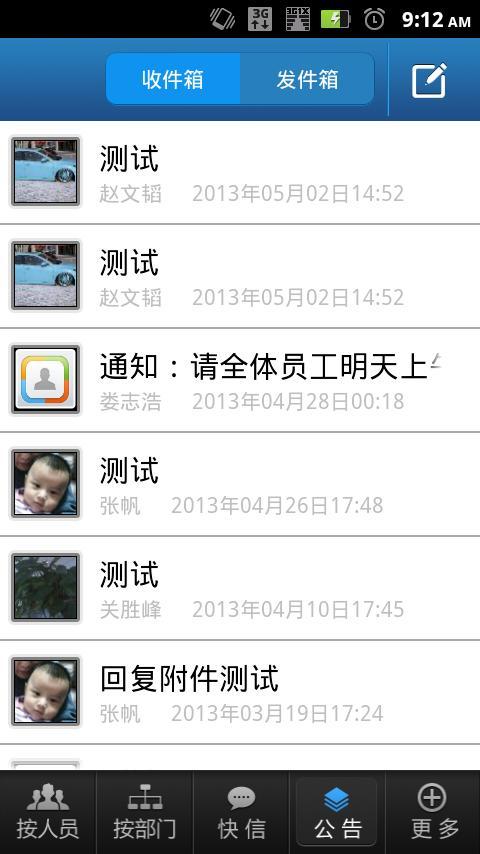 云翼通讯录 v2.0.4.0
