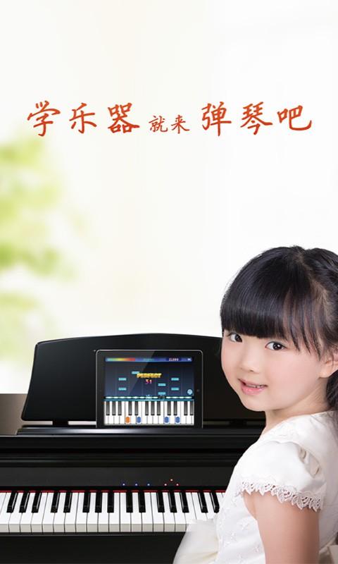 彈琴吧 v1.3.1