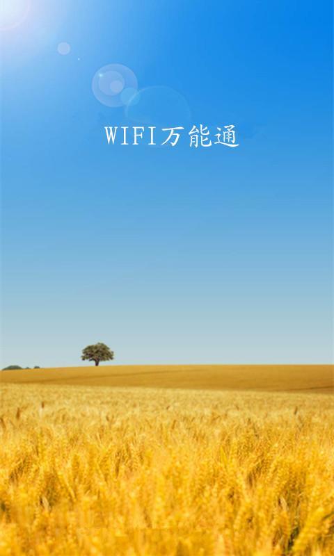 WIFI万能通-密码破解 v11.01