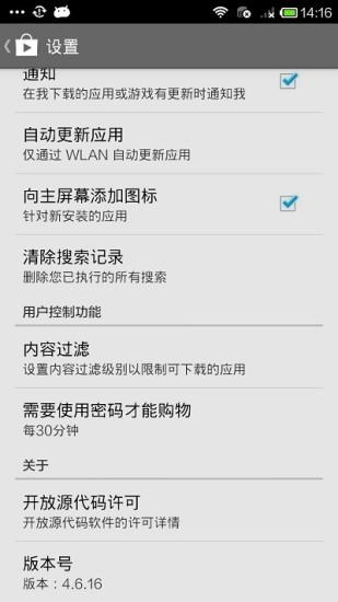 Google Play商店 V5.10.29 安卓版