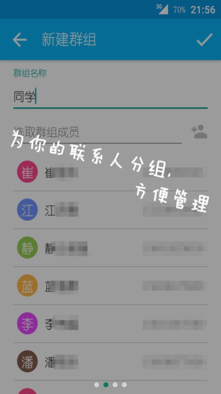 短信群发大师 v1.3.6.2