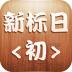 新标准日语学霸初级 v2.5.0