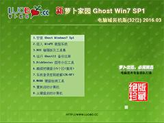 萝卜家园 GHOST WIN7 SP1 X86 电脑城装机版 V2016.03(32位)
