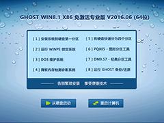 GHOST WIN8 X64 �⼤��רҵ�� V2016.06 (64λ)